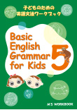 Basic English Grammar for kids 5